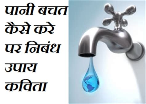 Essays on Water Conservation Essay In Hindi Language